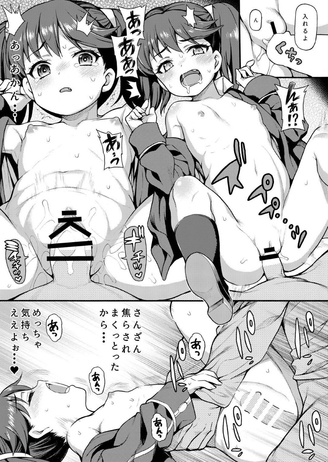 【エロ漫画】【エロ漫画】司令官に用意された沢山のコスプレを渋々着ることにした女の子…フェラや足コキで顔射され別のコスプレに着替えさせられるとまた射精され最後は中出しのぶっかけSEX【魚ウサ王:こすこす龍驤】
