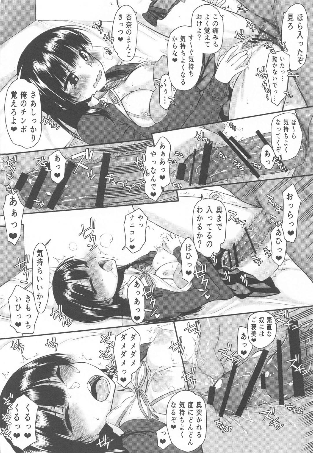【エロ漫画】催眠にかかった巨乳JKが秘密レッスンと称して犯されまくる…極太チンポを挿れられ喘ぎまくり、挿入されたままクリを弄られバイブも使われて快楽堕ち!【佐藤登志雄:ヤバイや~つ】