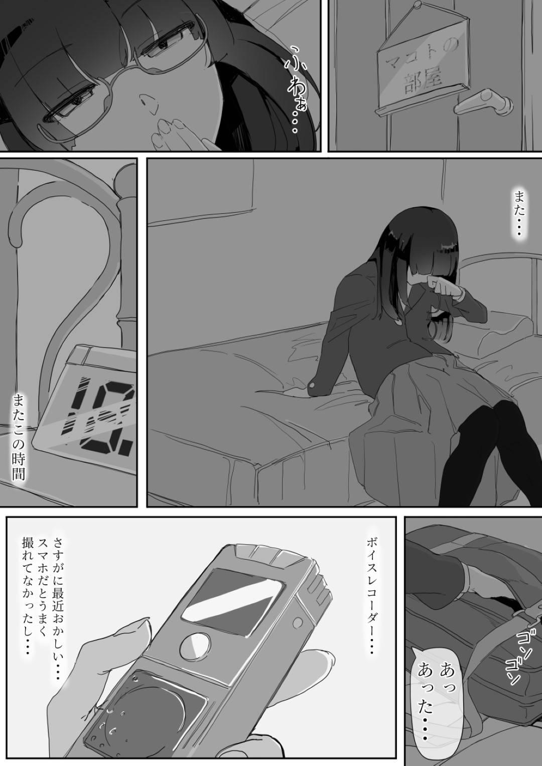 【エロ漫画】【エロ漫画】学校から帰って寝落ちしがちなHな夢見るJK…寸止めオナニーやクリキャップで焦らされたマンコに挿入して貰い絶頂を感じ、潮吹きSEXを感じるがまた目から覚めるのであった…【調四季:睡眠を・・・2】