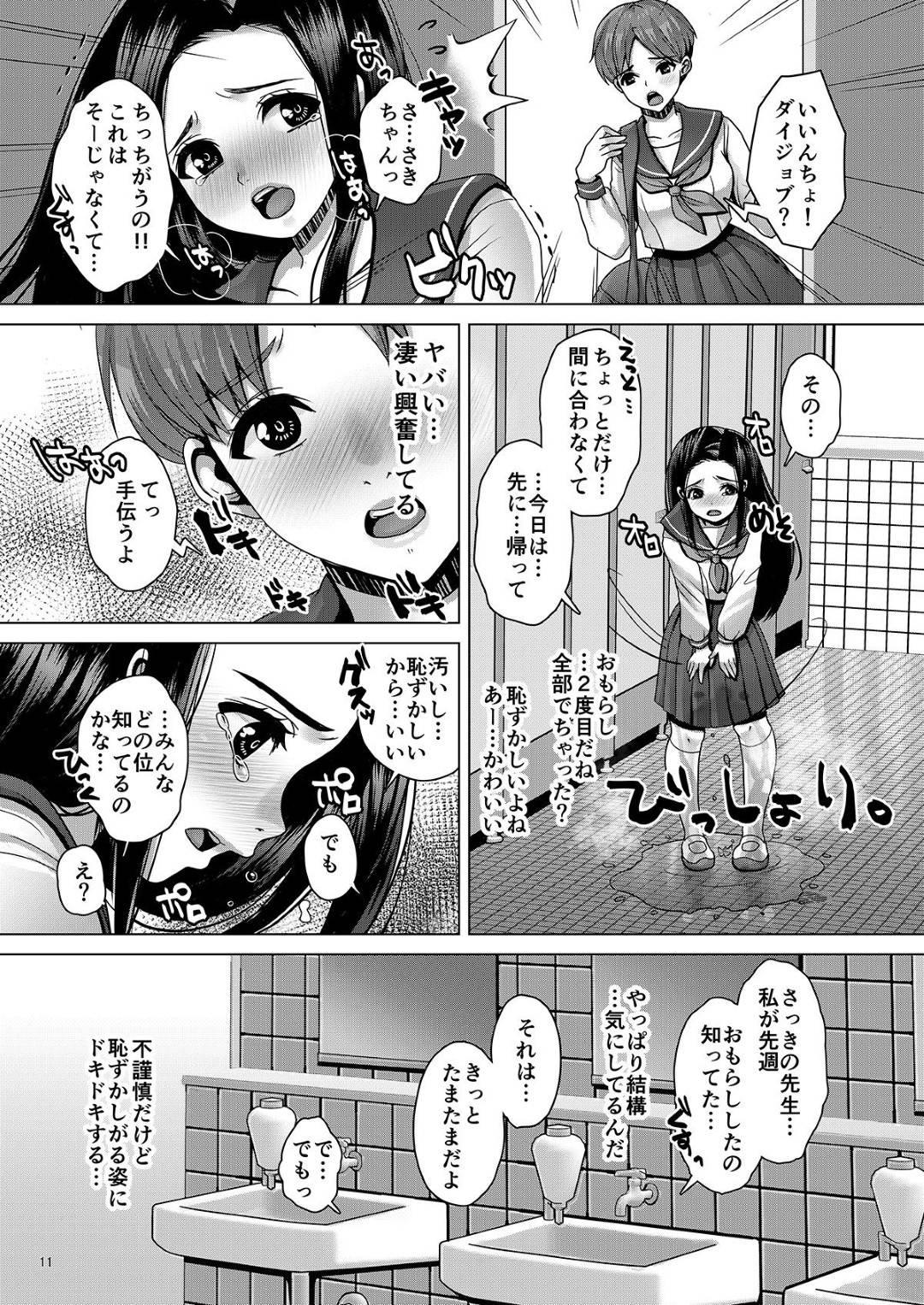 【エロ漫画】会議中におしっこを我慢する美女JC…やっとトイレに行けると思いきやトイレの前でお漏らしをして友達に見られたが優しさで乗り切り、オムツをして寝ることに。夢でも放尿して結果おねしょしていた。【七吉。:DECHAU 2.0】