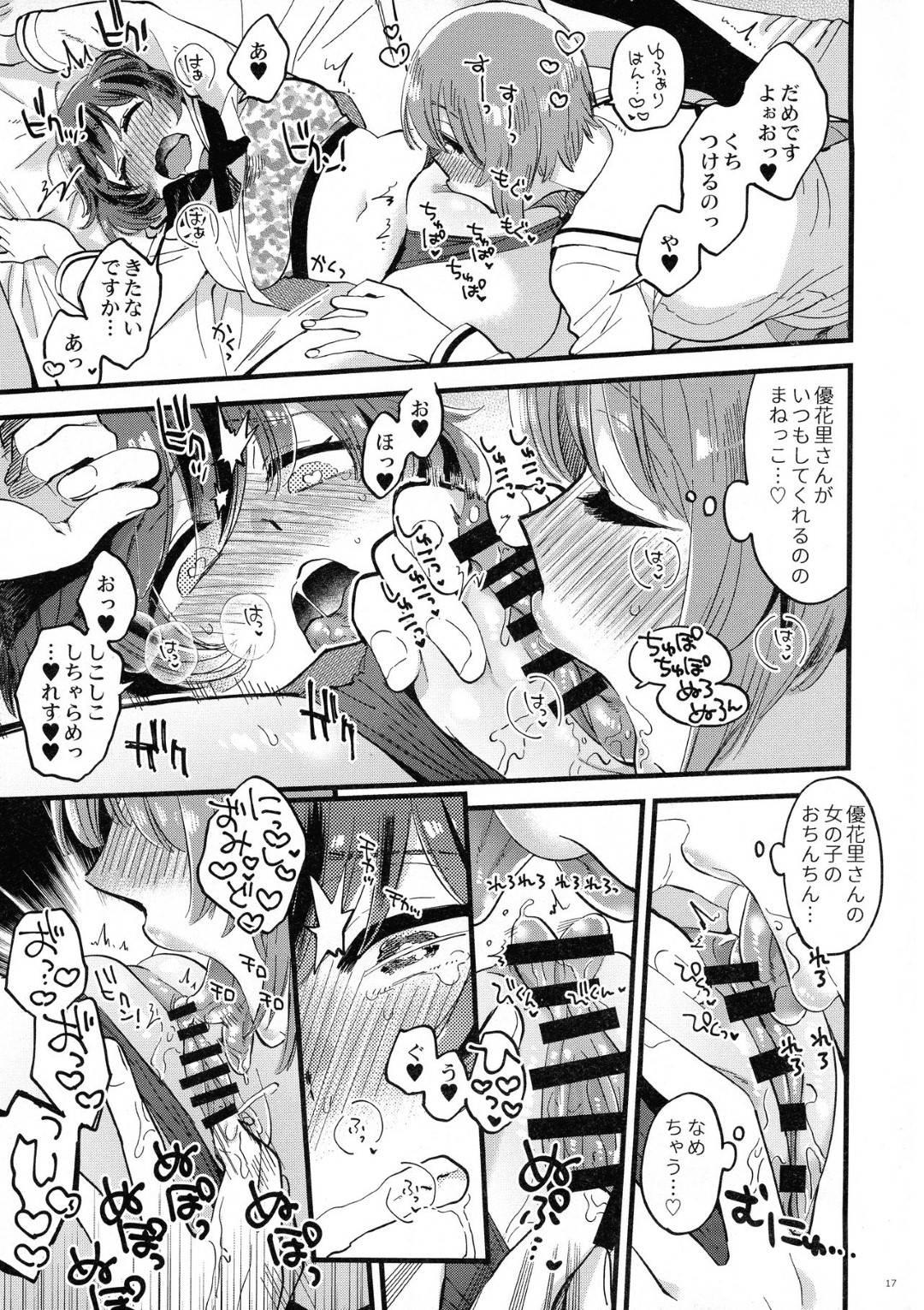【エロ漫画】【エロ漫画】急に男性器が生えてしまった事が見つかったJK…親友に伝えるとご奉仕を懇願され手コキで収まらずフェラを試してみるが効果なしw【ゆかたろ:西住殿に生えてしまっても愛しております! 】