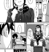 【エロ漫画】生徒会に寝取られた僕の彼女…彼女が他人に犯されているのを見させられて興奮してしまい、僕もまた別の女でヤルしかなかった【田スケ:オキナグサ狂咲】
