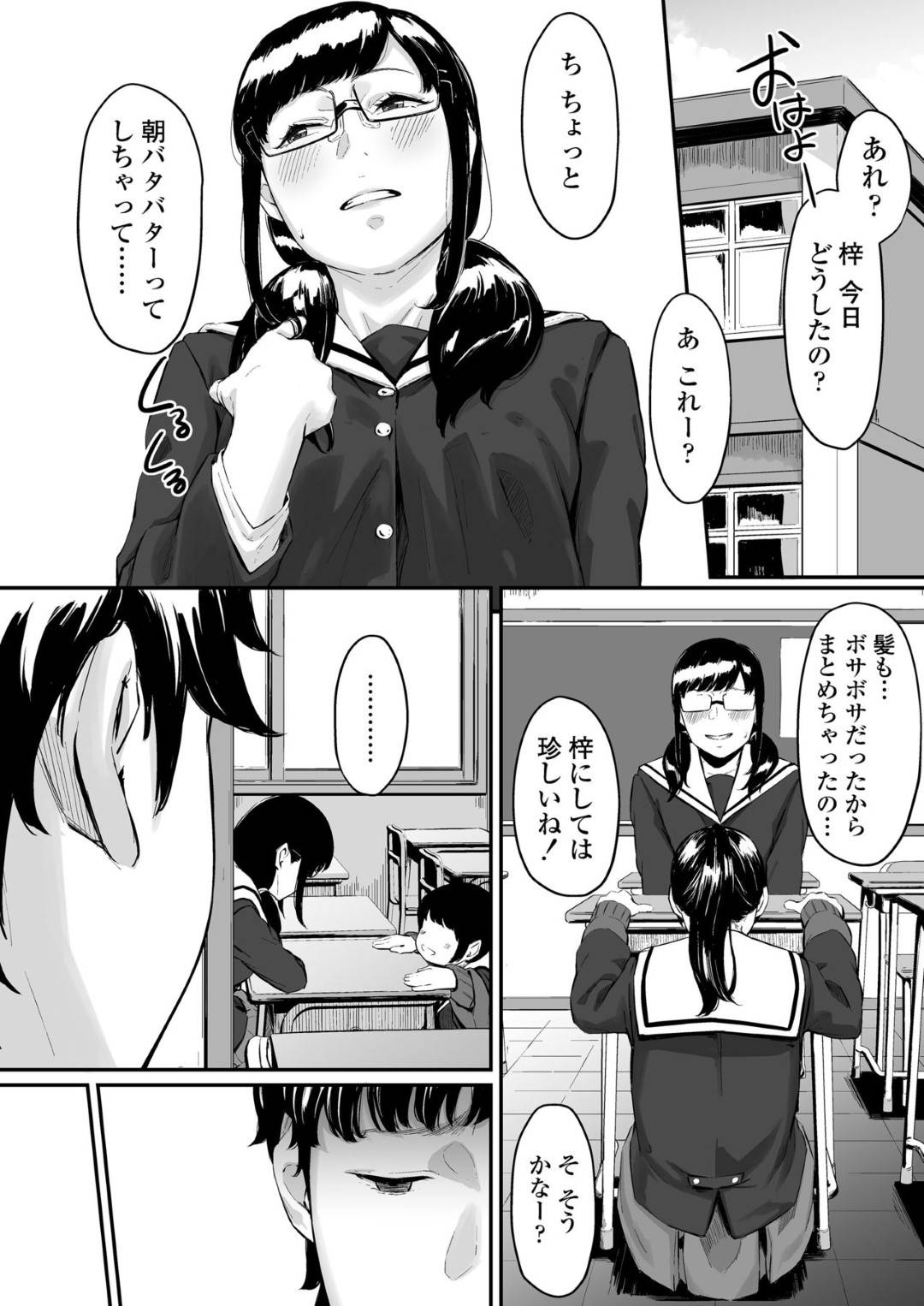 【エロ漫画】【エロ漫画】生徒会に寝取られた僕の彼女…彼女が他人に犯されているのを見させられて興奮してしまい、僕もまた別の女でヤルしかなかった【田スケ:オキナグサ狂咲】