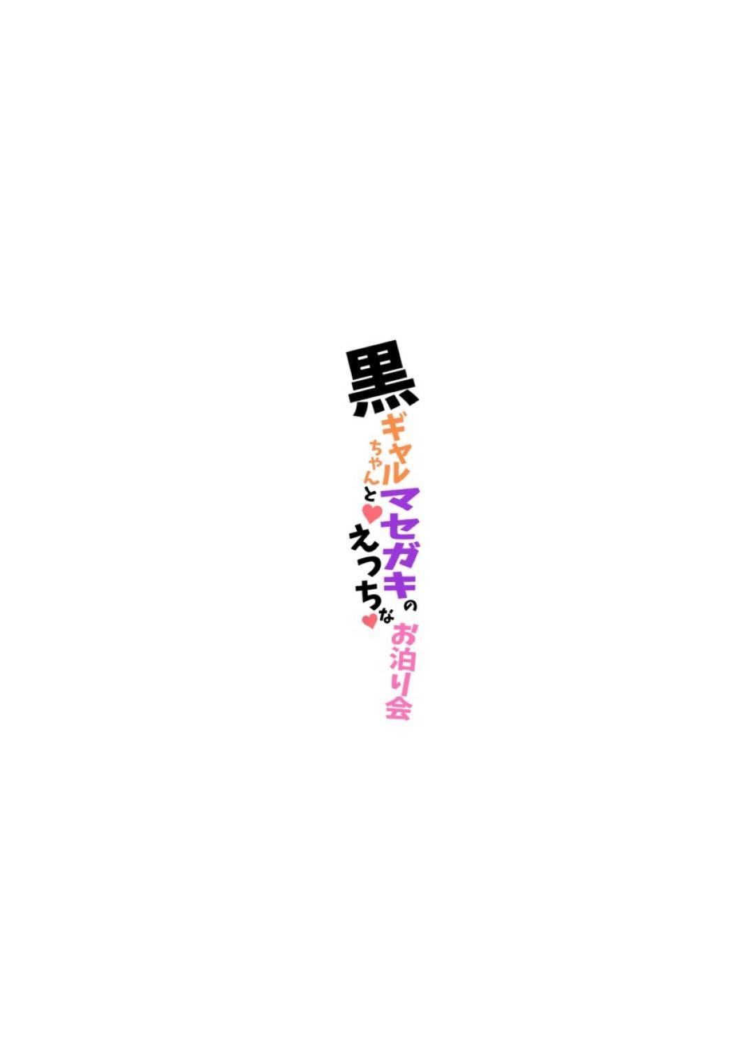 【エロ漫画】【エロ漫画】親不在のマセたガキを預かることになった黒ギャルJK…二人きりを狙ってお風呂でガキをエロな誘惑で初めての勃起を体感させて、ギャル指導でガキの童貞卒業ガチイキSEX【ぽろん:黒ギャルちゃんとマセガキのえっちなお泊り会】