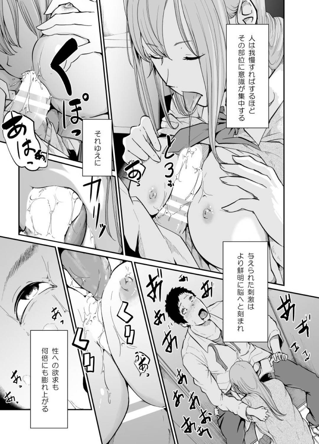 【エロ漫画】【エロ漫画】トイレで男子を調教逆レイプする痴女JK…手コキフェラで何度も射精させ連続セックスで精液を搾り取る【モノクロイド:遊びのつもりだったのに 中編】