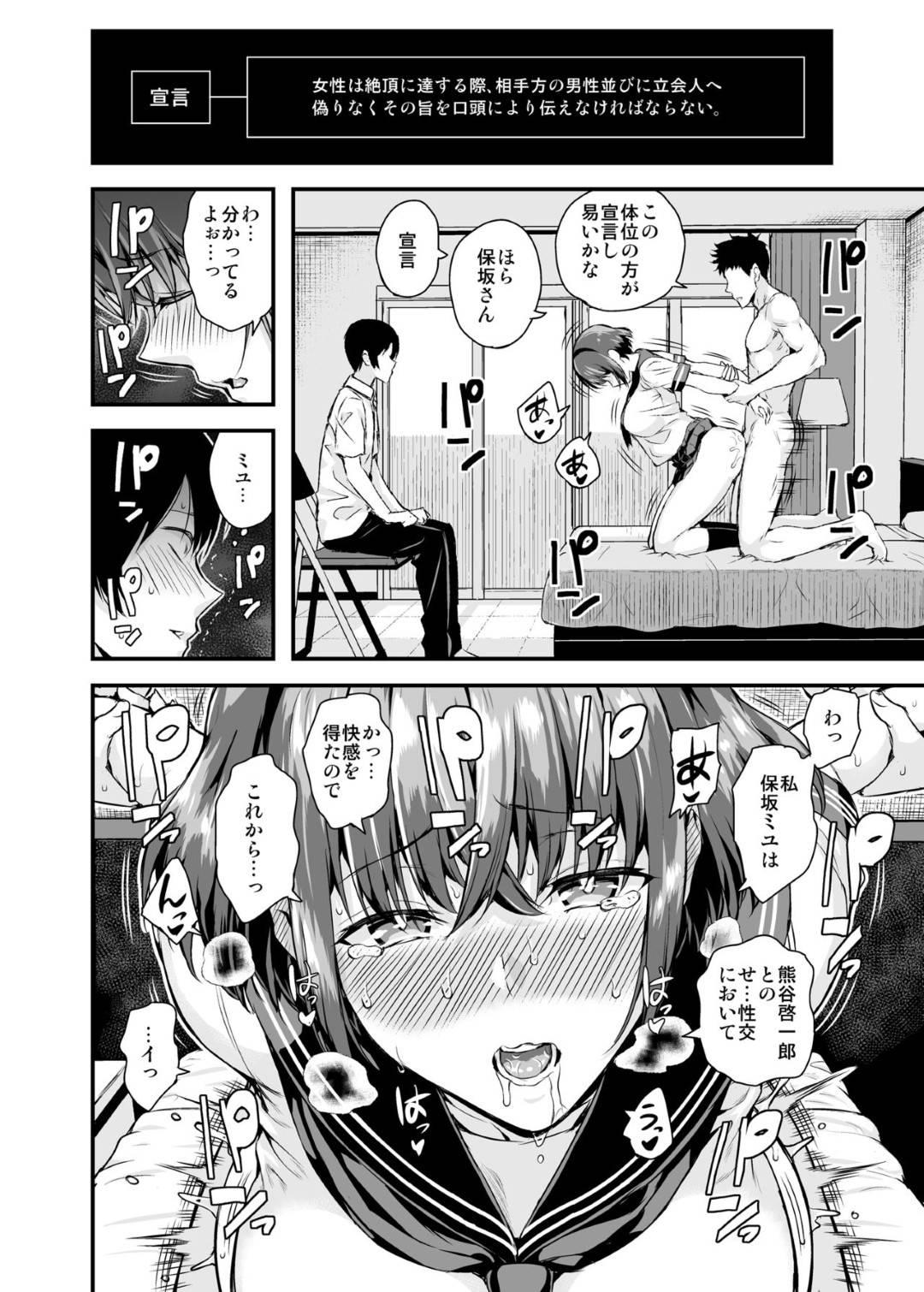 【エロ漫画】【エロ漫画】自分をフッタ男に親友とのSEX立会人を願うJK…童貞かと思っていたが実は性豪の男と恥じらいがちな彼女とのセックスを立会人として見守るのみ【シオロク:タチアイ】