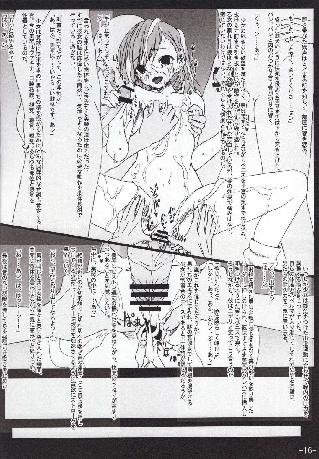 【エロ漫画】【エロ漫画】何も言われずに男子生徒に人気のない場所へ連れて行かれるJK…キスからフェラでご奉仕した後に挿入して、全身精子まみれになるまでぶっかけられる輪姦セックス!【いわさきたかし:とある妄想の超電磁本】