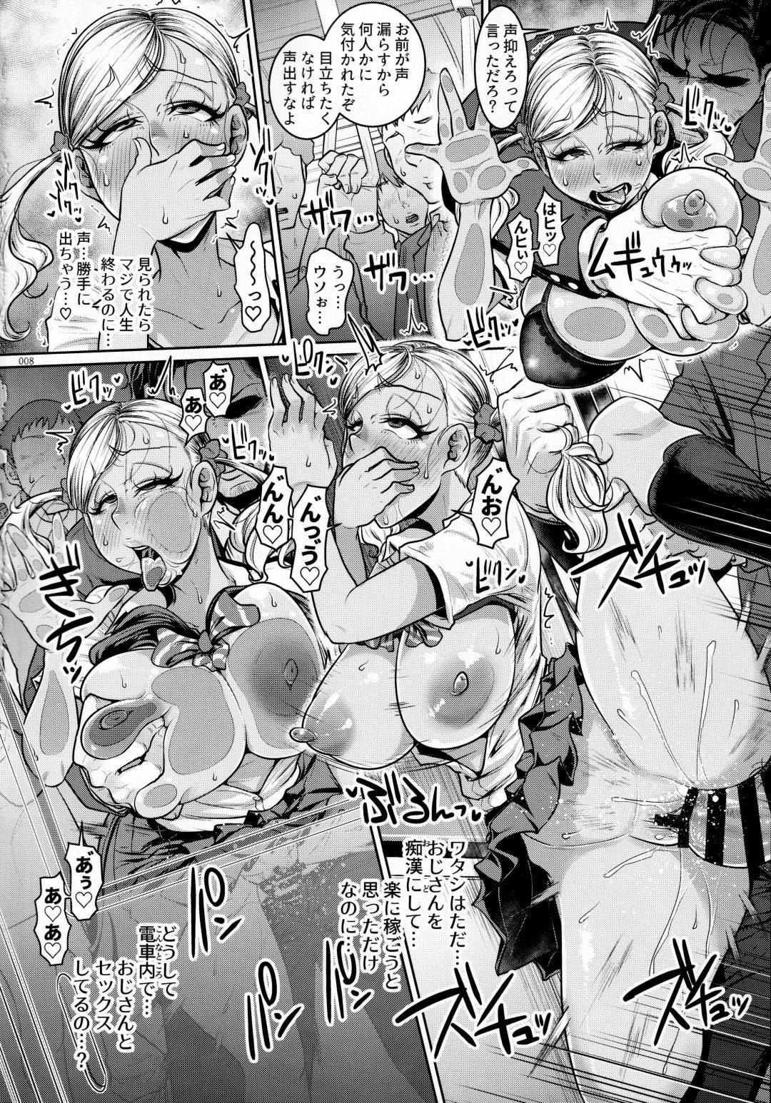 【エロ漫画】【エロ漫画】気弱で金持ちそうなオヤジに冤罪痴漢を仕掛ける黒ギャルJK…オヤジの逆鱗に触れてしまい電車内で拘束手マンでイカされ大量潮吹きしてしまう!【棘棘:世直しおじさんVS痴漢冤罪黒ギャルJK】