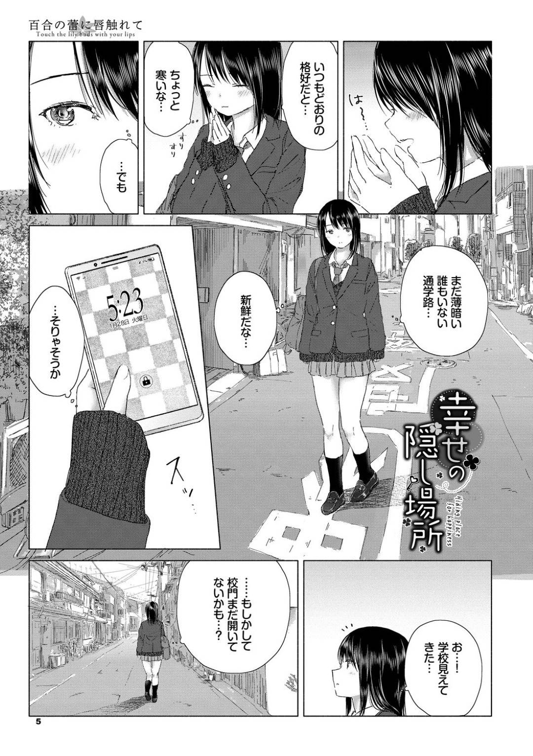 【エロ漫画】誰もいない学校で友達に見つかって二人きりを楽しむJK…誰にもバレないでドキドキする雰囲気を味わいたくて渡り廊下でイチャらぶレズプレイ!【syou:幸せの場所】