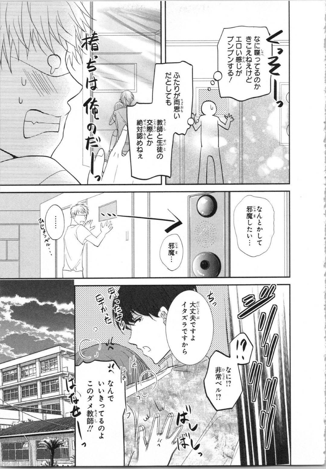 【エロ漫画】変態教師である伯父に学校で毎日セクハラされるショートヘア美少女JK…ある日風邪をひいて伯父に看病され、熱が下がったあと欲情した伯父に襲われてディープキスと乳首舐めで感じまくりレイプ寸前!【PIKOPIKO:制服プレイ 第2話】