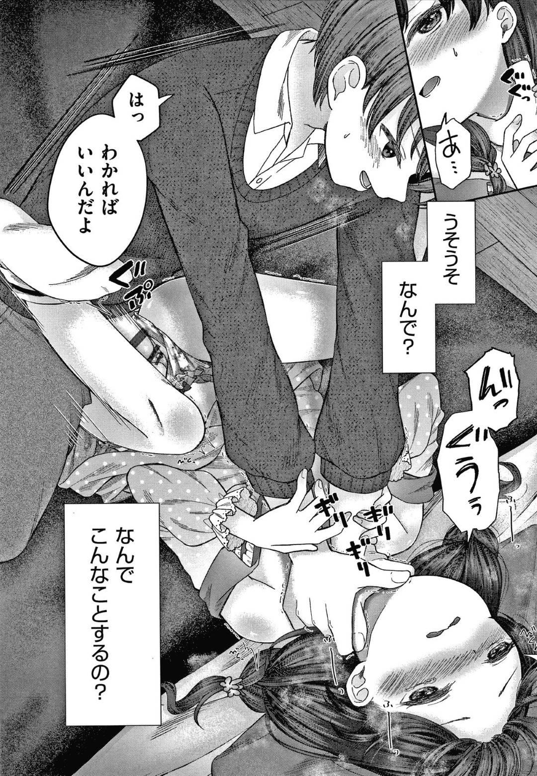 【エロ漫画】両親が出かけたあとドSな義兄に犯される美少女ロリ義妹…部屋に呼び出されると手コキフェラを強要され、顔射されたあと首を絞められながら乱暴な中出しレイプされて絶頂してしまう【しま田ぱんだ:よいこの仮面】