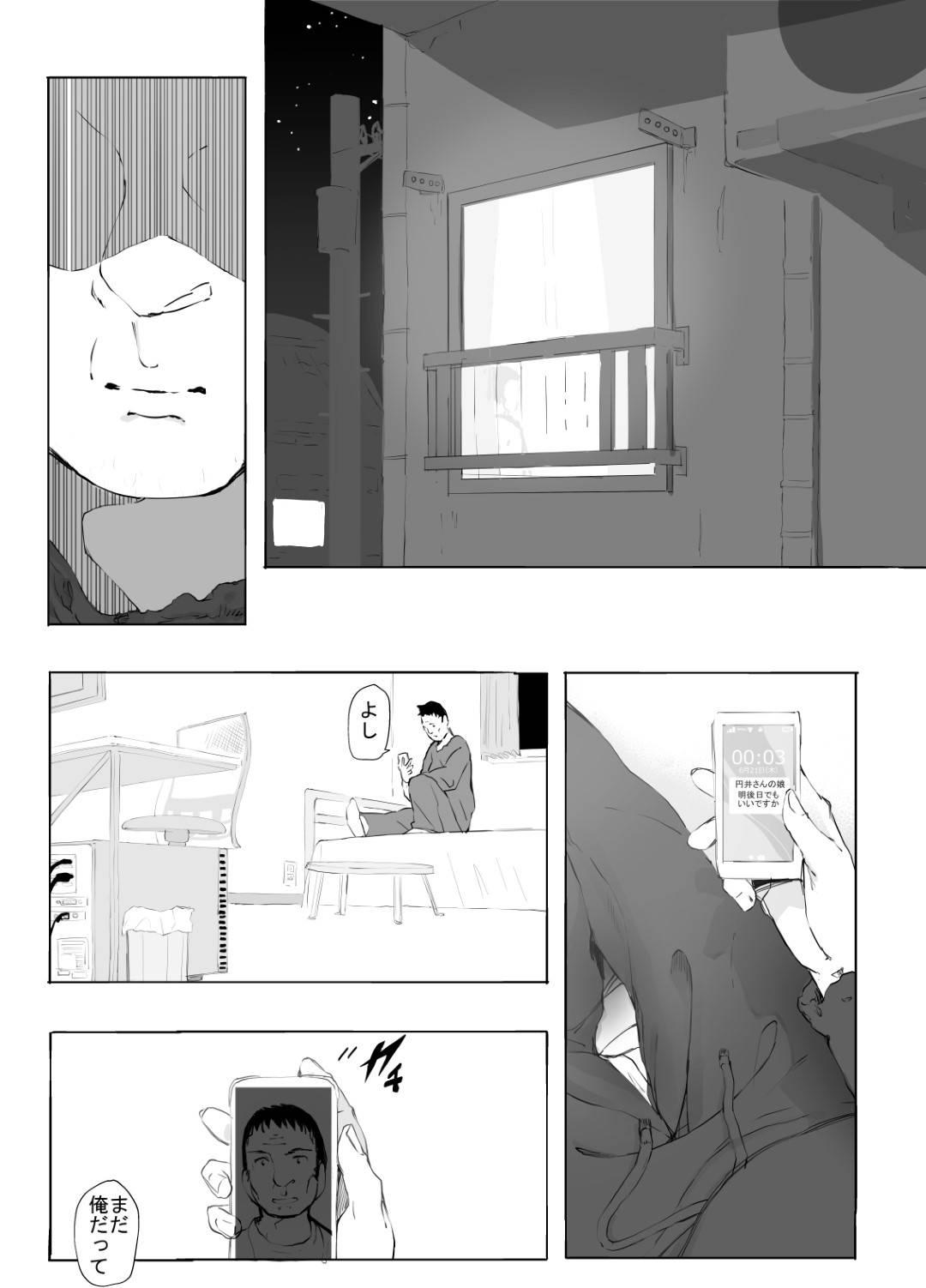 【エロ漫画】【エロ漫画】幼馴染男子が好きなのに都会から来た転校生に抱かれてしまう田舎の美少女JK…窓の外から幼馴染が覗いているにも関わらず生ハメ初セックスして寝取られアクメ堕ち【ひとんち:シンキロウ】