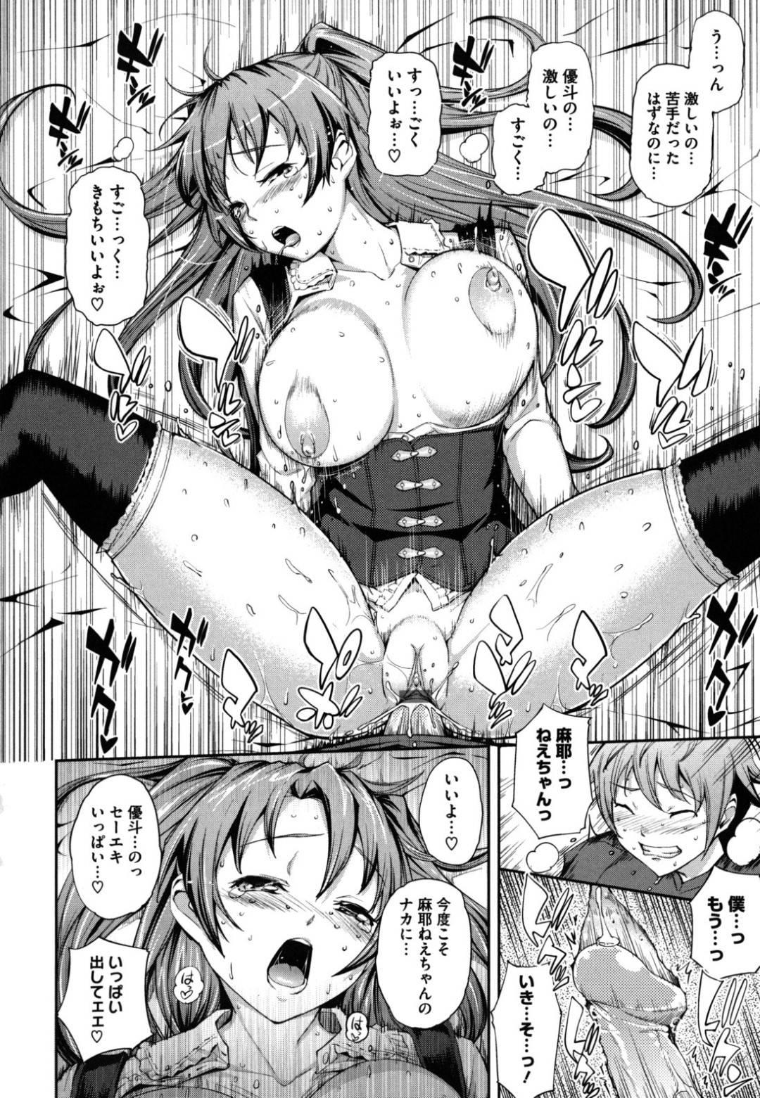 【エロ漫画】チンコに興味津々で手コキ奉仕をおこなうロリ少女…射精ではなく我慢汁であることを知って本番セックスでイキ狂い!【Kima-gray:僕の私のシたいH!】