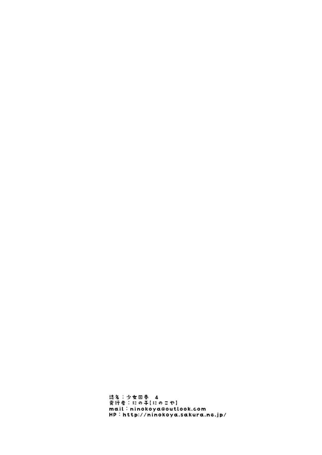 【エロ漫画】臨海学校中、男教師とスク水姿でお風呂に入り調教される美少女JK…ご奉仕パイズリフェラしてヌイたあと激しい生ハメ中出し調教セックスしてマゾイキしまくる【にのこや:少女回春4】