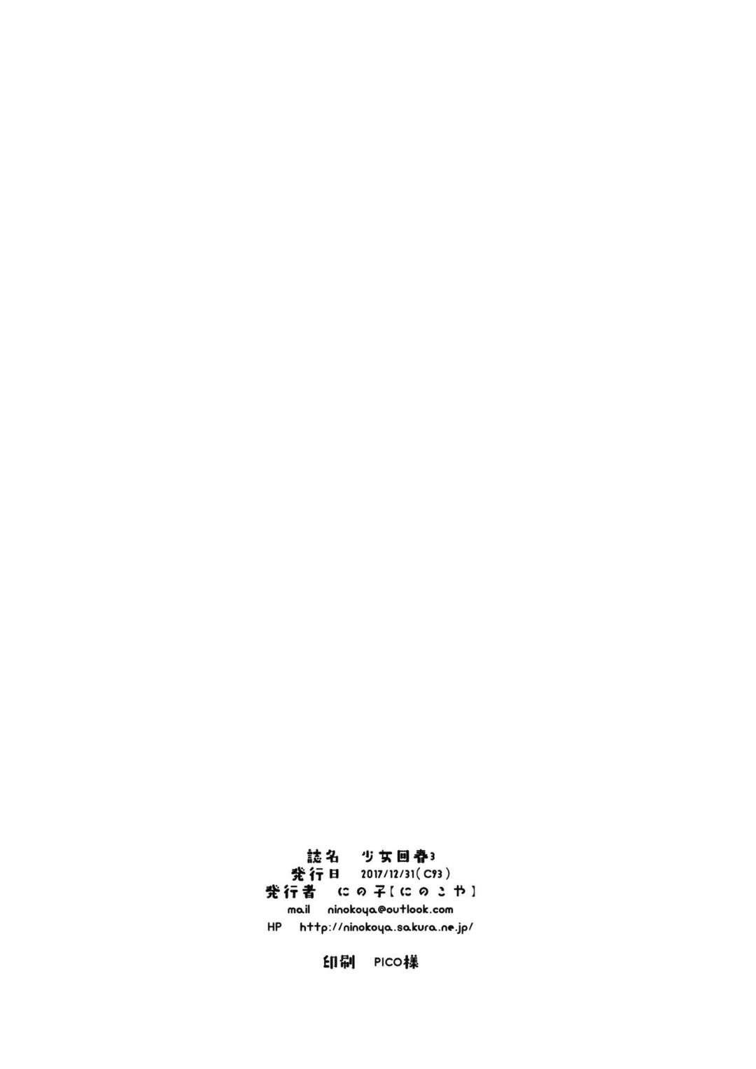 【エロ漫画】授業中、担任の男にローター調教されて濡れまくる美少女マゾJK…放課後担任をフェラしてヌキまくり激しい生ハメ中出しイチャラブ調教セックスして連続アクメ【にのこや:少女回春3】