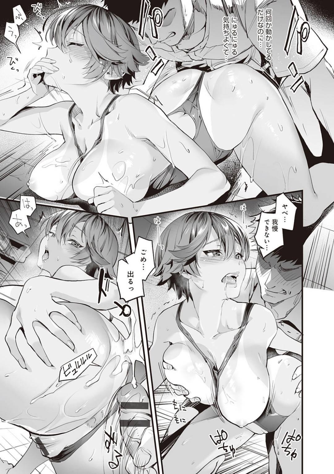【エロ漫画】スク水の褐色である美少女な幼馴染…大好きな男へパイズリフェラしてあげてから手コキされてお互いに告白しイチャラブに中出しセックスしちゃう!【sage・ジョー:きょーえいっらばー】