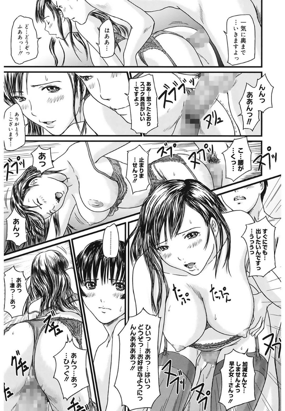 【エロ漫画】【エロ漫画】クレーム処理班のOL聡美と早乙女…上司に連れられてクレームがあった会社に行くが、そこで行われていたのは若い女子社員の身体を使ってのクレーム処理でフェラヌキから果ては生挿入の中出しまでされて快楽堕ちセックス【Kisaragi Gunma:実践クレーム対応マニュアル】