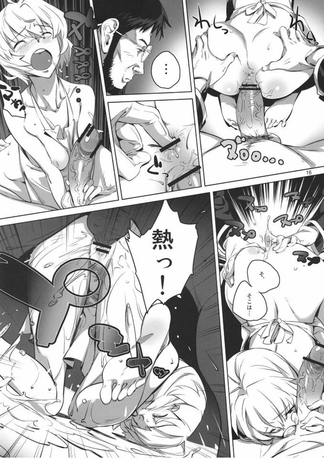 【エロ漫画】【エロ漫画】怪しい茸を食べて狂ってしまい、シンジをフェラしながらゲンドウにバックで犯され感じまくる綾波…膣内中出しされたあと、ゲンドウにアナルファックされたシンジを逆レイプして3p連結親子丼セックスし全員絶頂する【sonote:HaMiTa】