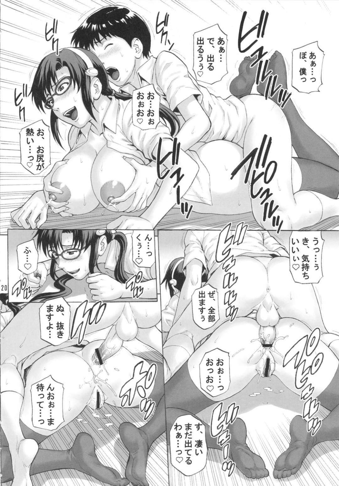 【エロ漫画】【エロ漫画】シンジにむちむちお尻を見せつけて誘惑する変態マリ…簡単に釣られたシンジに下半身を撫で回されて感じまくり、クンニでおもらししたあと膣内もアナルも激しい生ハメ中出しセックスしてイキまくる【でん吉i:架空少女】