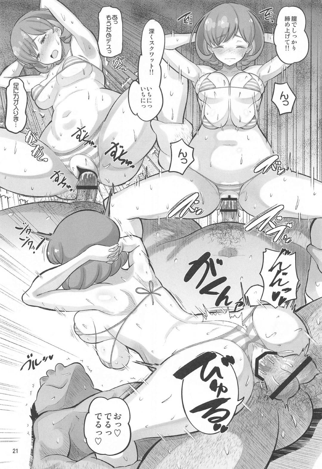 【エロ漫画】【エロ漫画】変態キモオジトレーナーにエロ衣装を着せられて電マ責めされる唐可可…パイパンまんこに媚薬を塗られたあとデカマラで犯されてしまい、激しい連続中出し調教セックスでイキまくる【AMP:クウクウ秘密の大特訓】